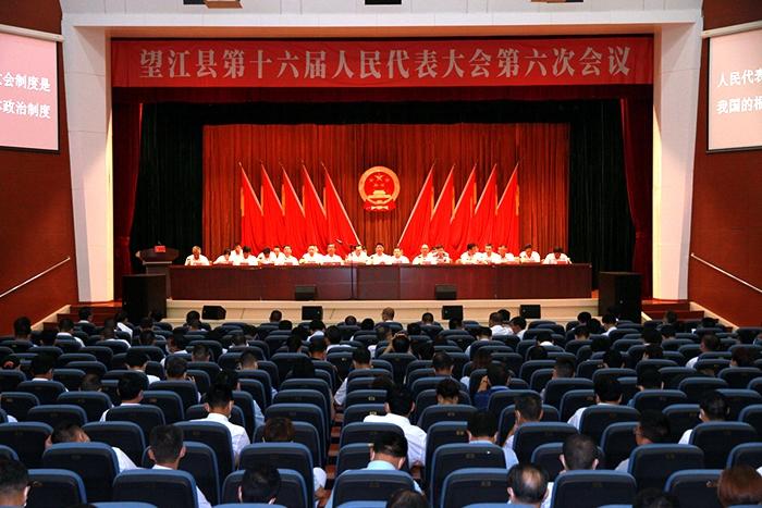 县第十六届人民代表大会第六次会议闭幕